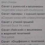 Étlap a Tretyakov kávézójában